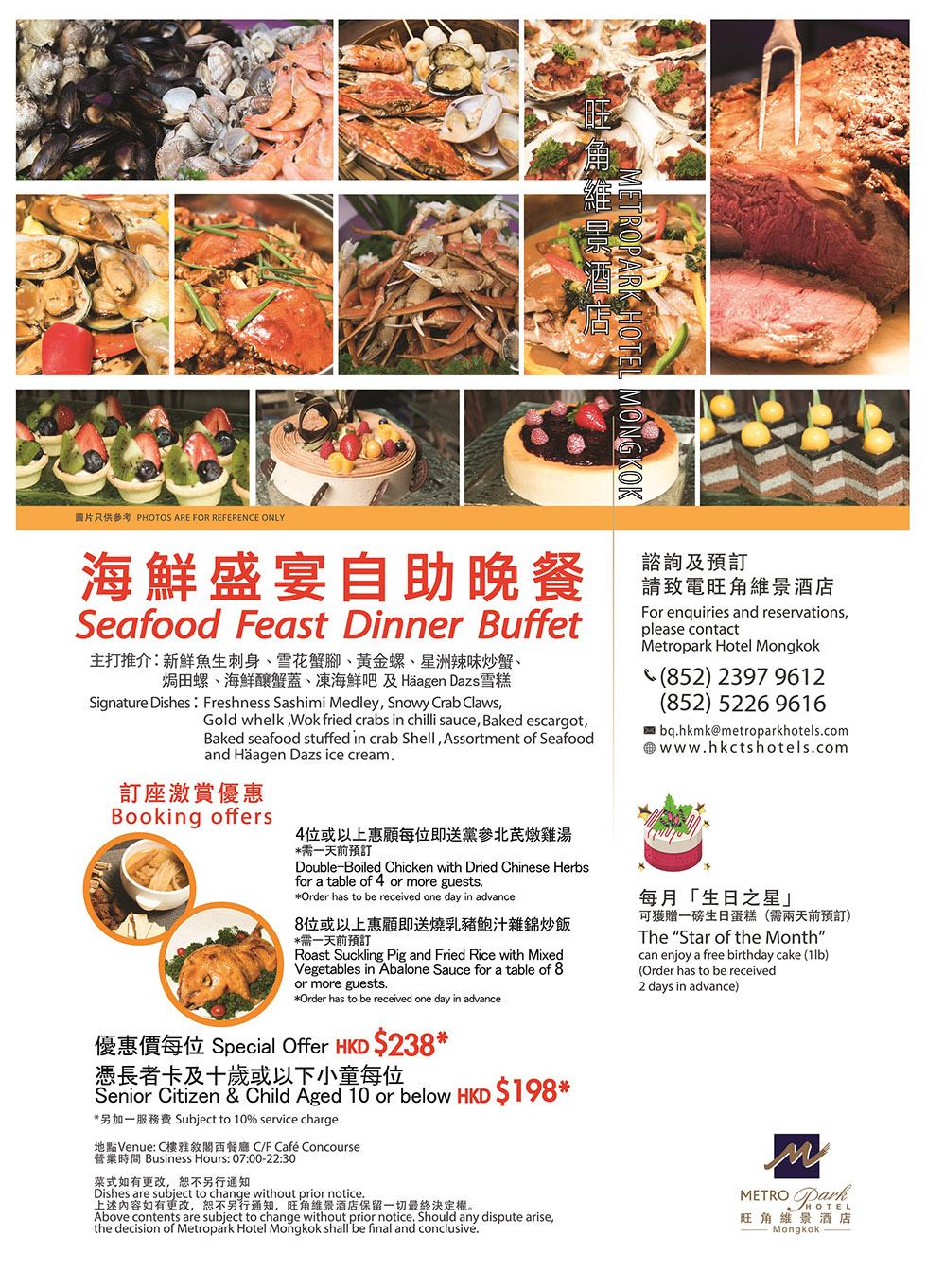 promotion promotion metropark hotel mongkok